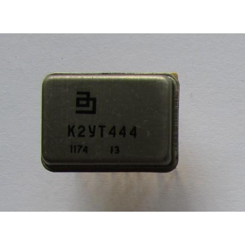 Куплю микросхему К2УТ444