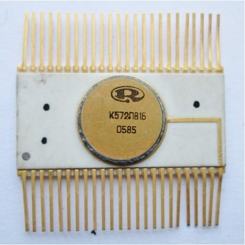 Куплю микросхему К572ПВ1